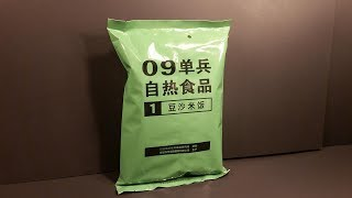 2015 Chinese PLA MRE Review Type 09 Self Heating Meal Ready to Eat Army Food Taste Test