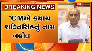 Gandhinagar : DY CM Nitin Patel gives statements on Shaktisinh Gohil allegations |Zee24Kalak