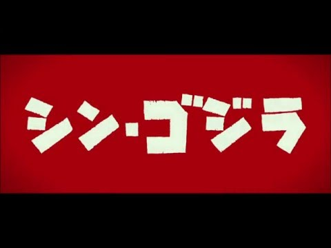 Watch Godzilla: Resurgence (2016) Online Free Putlocker