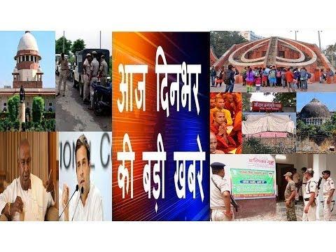 आज की बड़ी खबरें | Today hindi news | speed news | News headlines | aaj Samachar |Top News World