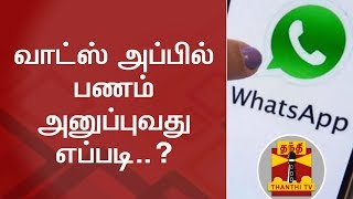 How to send money via WhatsApp..? | Thanthi Tv