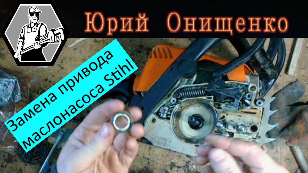 Штиль мс 362 китай ремонт масляного насоса своими руками 11