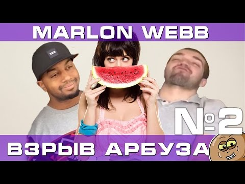 Вайны от Marlon Webb с русской озвучкой Часть 2