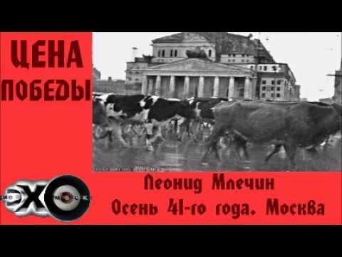 Леонид Млечин - Осень 41-го года. Москва | Цена победы | Эхо москвы