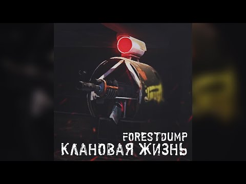 ForestDUMP - Клановая жизнь (Remastered) [SONG]