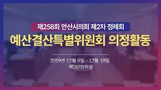 제258회 안산시의회 제2차 정례회 예산결산특별위원회 의정활동