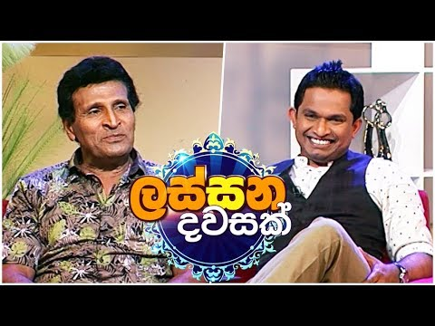 Lassana Dawasak | Sirasa TV with Buddhika Wickramadara | 09th January 2019 | EP 67