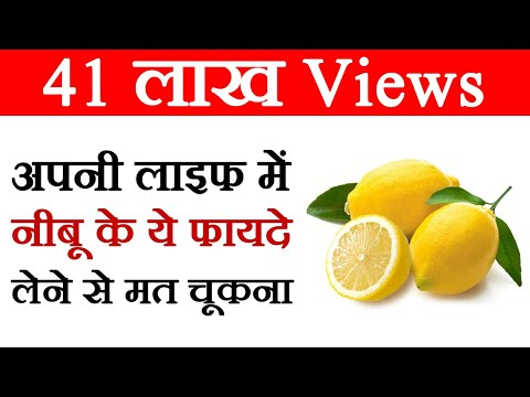 5 Benefits Of Lemon In Hindi  By Sonia Goyal Health Video 44