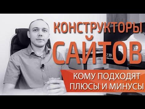 Выбор конструктора сайтов: Wix, ucoz, tilda и как сделать самому сайт - Максим Набиуллин