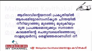 Agnipooja kavitha with lyrics   അഗ്നിപൂജ കവിത