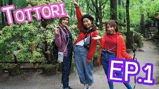Tottori EP1 เช่ารถขับเอง กินข้าวกลางป่า! Let's go Sis!