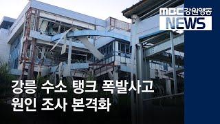 R] 8명 사상.. 수소탱크 폭발 원인 조사
