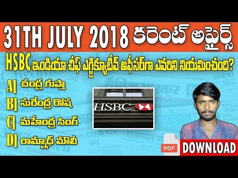 31st July 2018 Current Affairs in Telugu | Daily Current Affairs in Telugu | Usefull to all Exam