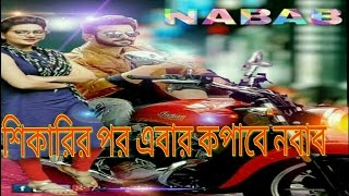 নবাব নিয়ে জটিলতা।shakib khan latest news |Nabab |subhashree Ganguly