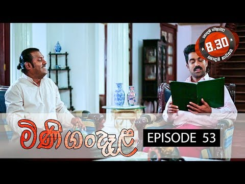 Minigandela | Episode 53 | Sirasa TV 22nd August 2018 [HD]