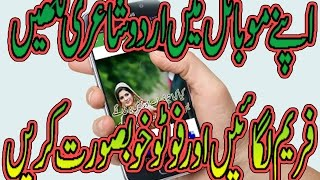 How to write urdu poetry/shayri on pictures & add sticker/frame on android mobile in urdu/hindi