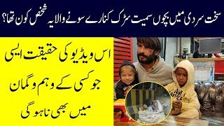 Real Story Behind This Video Gone Viral In Pakistan 2018
