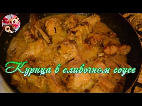 Рецепт Курицы в сливочном соусе | Как приготовить курицу