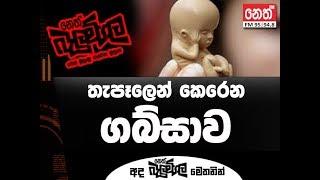 Abortion Kes Balumgala 2018-05-09