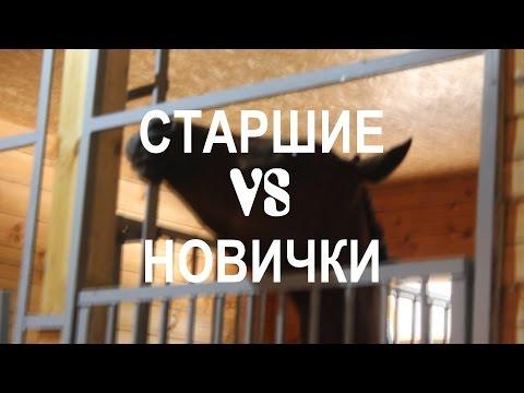 СТАРШИЕ VS НОВИЧКИ #2
