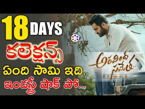 Aravinda Sametha 18 Days Collections | Aravinda Sametha 18 days box office collections |reel enterta