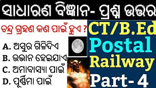 Odia General Knowledge  !! P- 4 !! Odia General Science Questions For CT, B.Ed, Railway & Postal