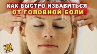 Как быстро избавится от.головной боли в домашних условиях