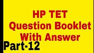 HP TET Teyari online || Himachal Pradesh Teacher Eligibility test online preparation online//Part-12