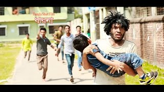 Dharona I ধারনা I Bangla Short Film 2017 I  Full HD I Azad 24 tv