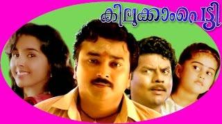 Vellaripravinte Changathi - Kilukkampetti | Malayalam Super Hit Full Movie | Jayaram Suchitra Krishnamoorthi