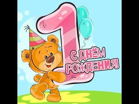 Один год с днем рожд открытка 749