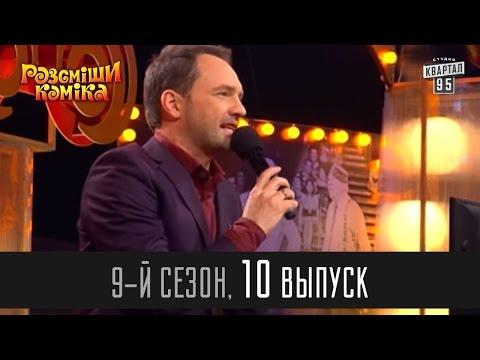 Рассмеши комика - 2015 - 9 сезон, 10 выпуск | Юмор шоу