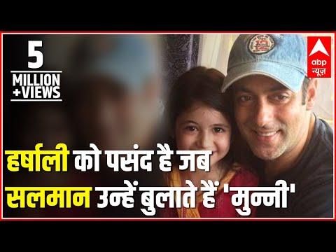 Bajrangi Bhaijaan fame Harshali says she loved when Salman Khan used to call her 'Munni'