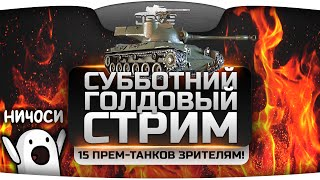 Субботний Голдовый Стрим. Нагиб в рандоме с Jove и AKTEP + 15 прем-танков зрителям.