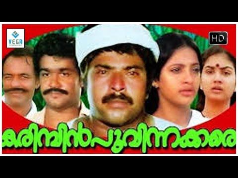 Karimpinpoovinakkare Malayalam Full Movie || Mammootty, Seema, Mohanlal, Urvashi