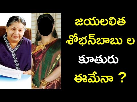 Jayalalitha Shobhanbabu Relation has a Daughter too - Shobhana ? | Jayalalitha Shobhanbabu Daughter thumbnail