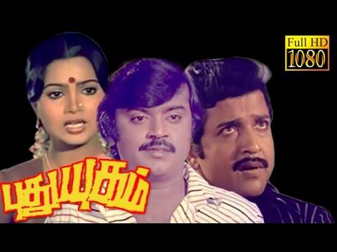 Puthu Yugam | Vijayakanth,Sivakumar,Viji,K.R.Vijaya | tamil Superhit Movie HD thumbnail