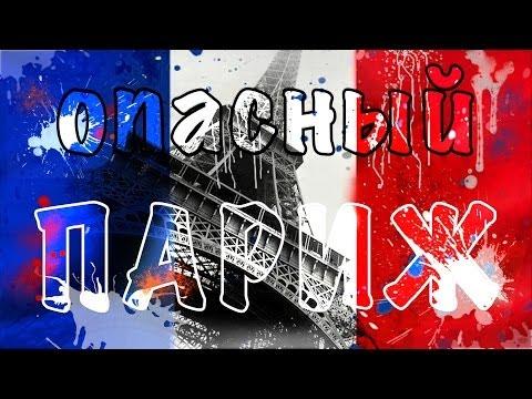 Опасный Париж