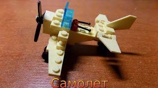 Как из лего сделать самолёт самоделки