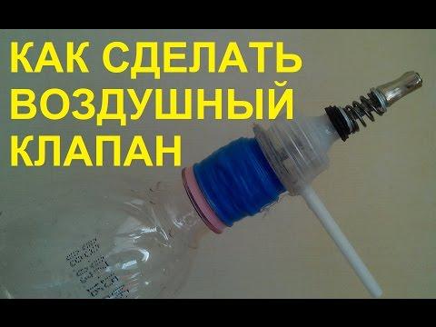 Как сделать обратный клапан своими руками для воды