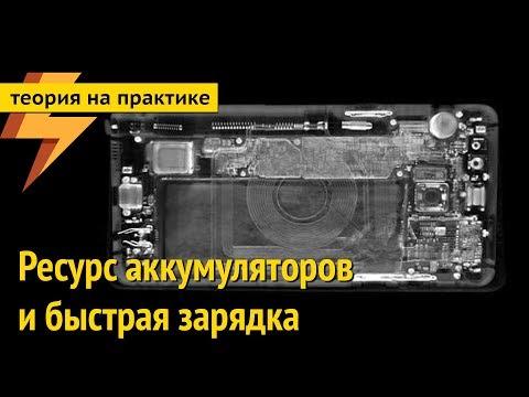 Ресурс аккумуляторов и быстрая зарядка (ARGUMENT600)