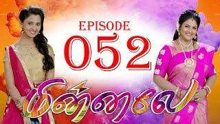 மின்னலே - Minnale - Episode 52 - 09/10/2018