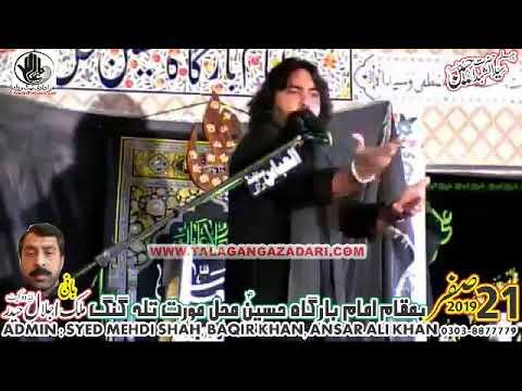 Zakir Agha Raza | Majlis 21 Safar 2019 Hussain Mahal Moorat |