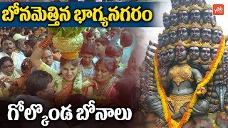 Golkonda Bonalu 2018 Celebration in Hyderabad | Telangana Bonalu 2018