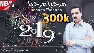 Jadid El houcine Amrrakchi Mrhba Merhba 2019