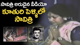 Mahanati Savitri Unseen Rare Video | Mahanati Savitri Daughter Marriage Video | #Mahanati