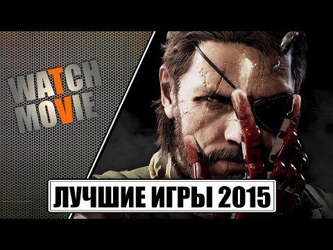 Топ 10 - самых лучших игр 2015 года на ПК