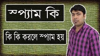 স্প্যাম কি? (What is Spam?) Video And Comment Spam Bangla