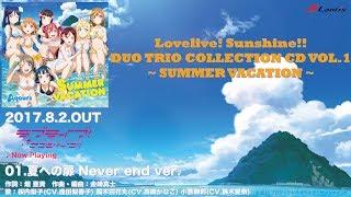 【試聴動画】ラブライブ!サンシャイン!! デュオトリオコレクションCD VOL.1 SUMMER VACATION