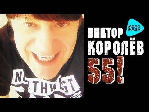 Виктор Королёв -  55   (Альбом 2016)
